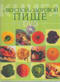 Книга о вкусной и здоровой пище с DVD