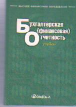 Бухгалтерская (финансовая) отчетность: Учебник
