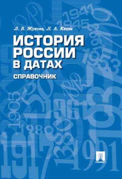 История России в датах: Справочник