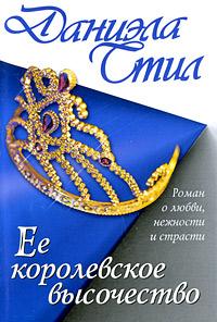 Ее королевское высочество: Роман
