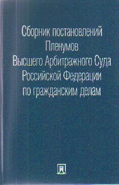 Сборник постановлений Пленумов Высшего Арбитражного Суда РФ по гражд.делам