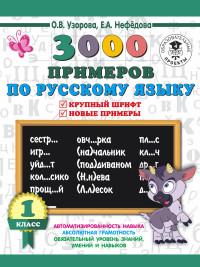 3000 примеров по русскому языку. 1 кл.: Крупный шрифт, новые примеры