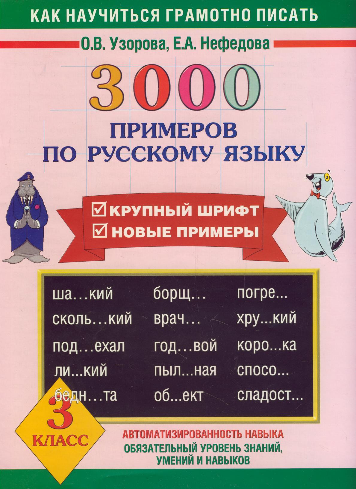 3000 примеров по русскому языку. 3 кл.: Крупный шрифт, новые примеры