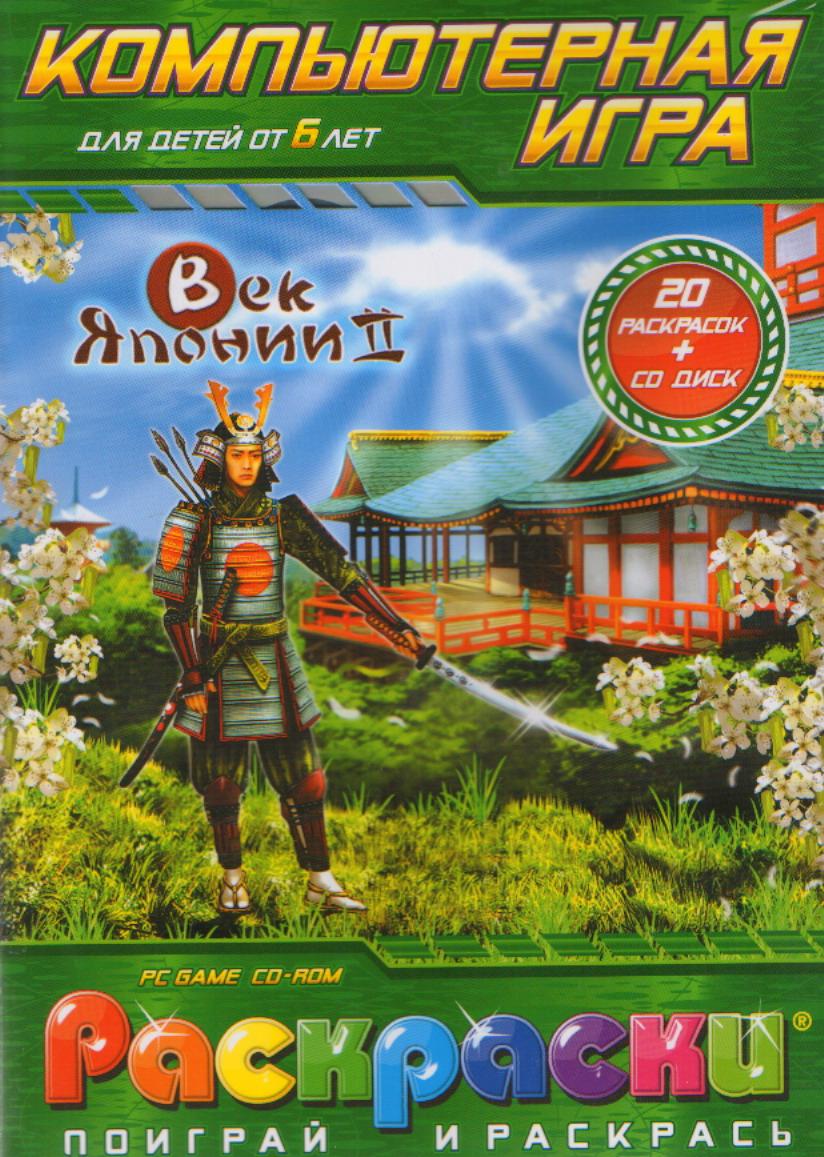 CD Век Японии II. от 6 лет. Компьютерная игра