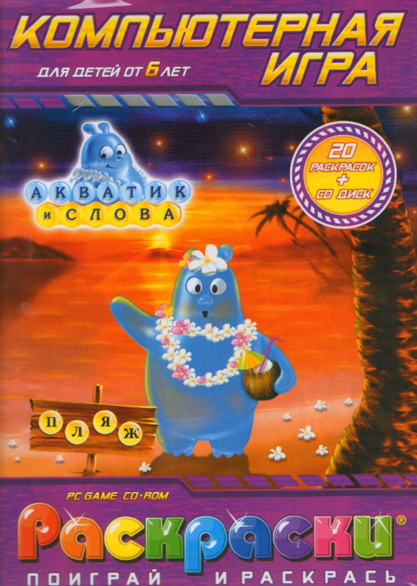 CD Акватик и слова: от 6 лет: Компьютерная игра + раскраски