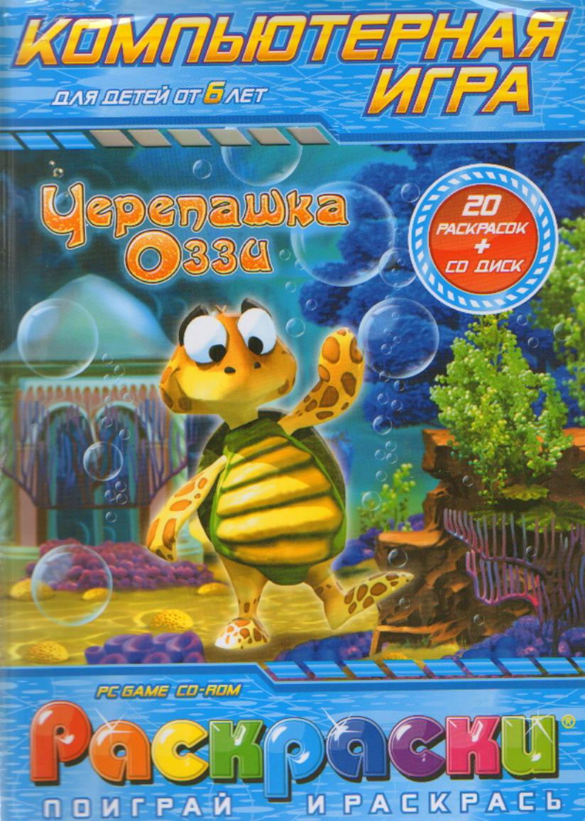 CD Черепашка Оззи. От 6 лет: Компьютерная игра + раскраски