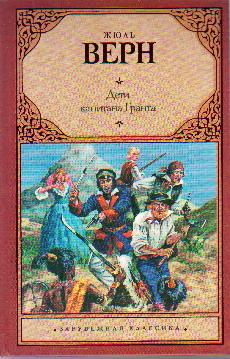 Дети капитана Гранта: Роман