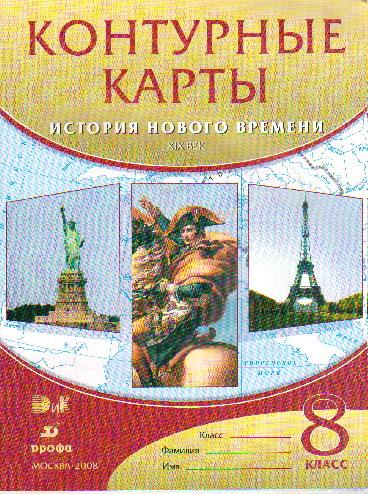 Контурные карты. 8 кл.: История Нового времени. XIX век /+632490/