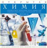 CD Открытая Химия 2.6 Сетевая версия.