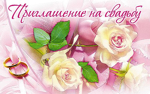 Открытка 0212.210 Приглашение на свадьбу блест чайн розы кольца