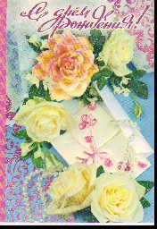 Открытка 053.159 С днем рождения! сред конгр блест розы
