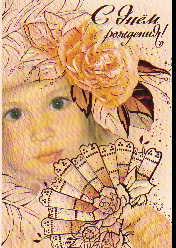 Открытка 053.195 С днем рождения! сред конгр фольг девочка с веером и розой