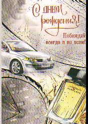 Открытка 053.196 С днем рождения! сред конгр фольг серое авто туал вода