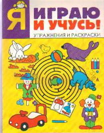 Раскраска Я играю и учусь!: Упражнения и раскраски для детей 4-5 лет