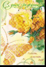 Открытка 053.153 С днем рождения! сред конгр блест оранжевые цветы бабочка