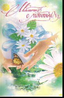 Открытка 036.569 Мамочке с любовью! сред конгр блест руки с бабочк ромашк