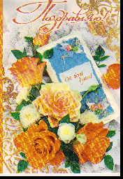 Открытка 001.202 Поздравляю! сред конгр блест яркие розы