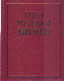 Новая Российская энциклопедия: Т.5(2): Дардан-Дрейер