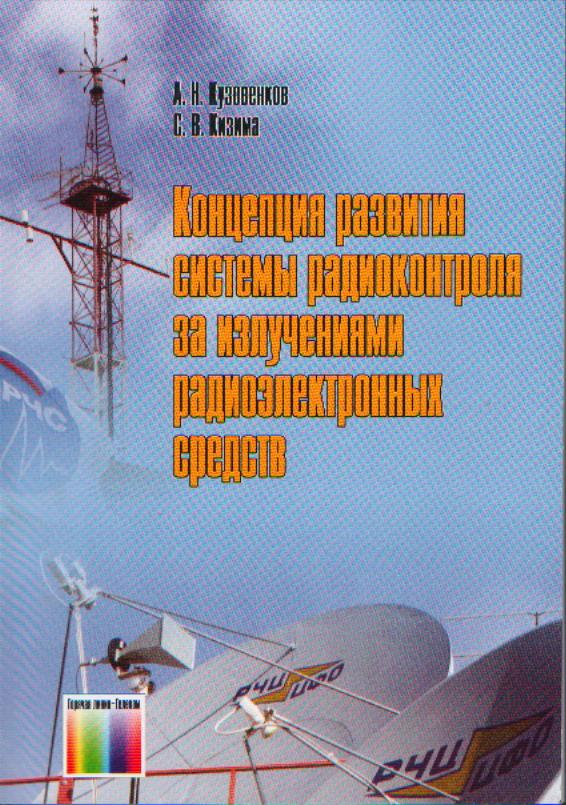 Концепция развития системы радиоконтроля за излучениями радиоэлектронных ср