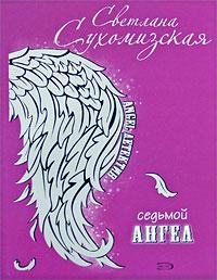 Седьмой ангел: Роман