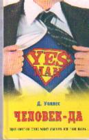 Yes Man (Человек-да)