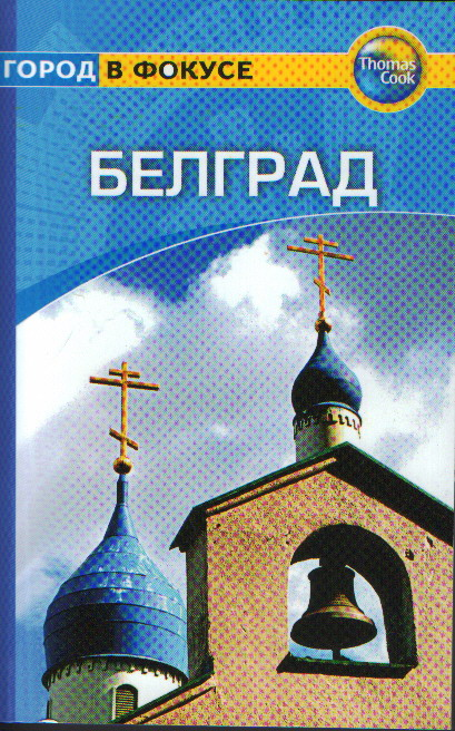 Белград: Путеводитель