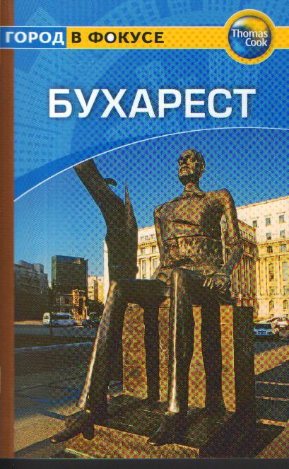 Бухарест: Путеводитель