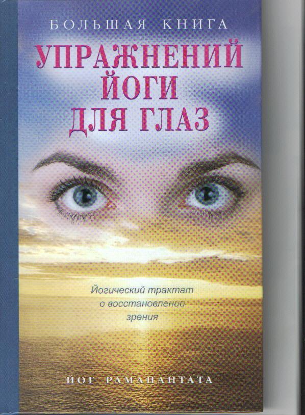 Большая книга упражнений йоги для глаз: Йогический трактат о восстановлении