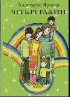 Четыре радуги: Жизнь обыкновенной семьи в историях и анекдотах