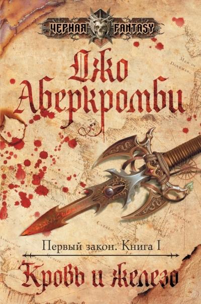 Кровь и железо: Роман