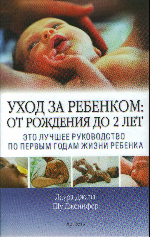 Уход за ребенком: От рождения до 2 лет