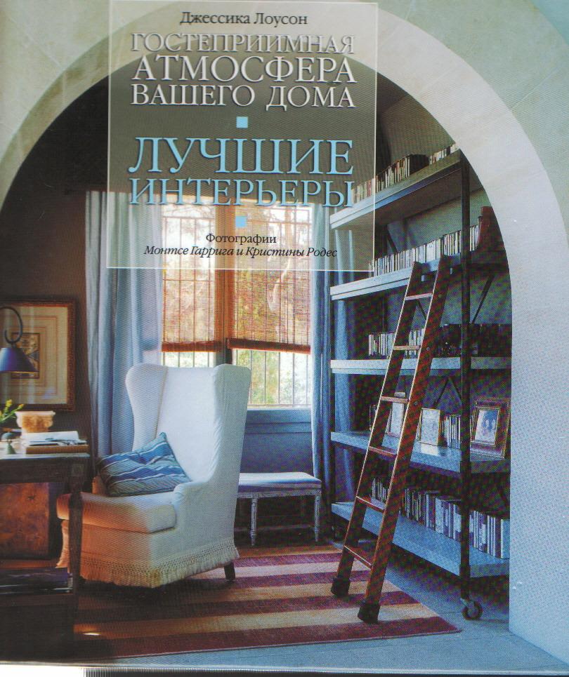 Лучшие интерьеры: Гостеприимная атмосфера вашего дома