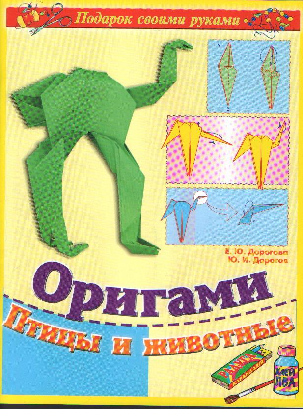 Оригами. Птицы и животные