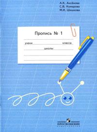 Пропись. 1 кл.: Ч.1 (VIII вид спец. корр. обр. уч-й) /+796452/