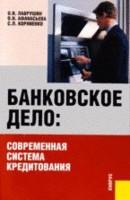 Банковское дело: Современная система кредитования: Учеб. пособие для вузов