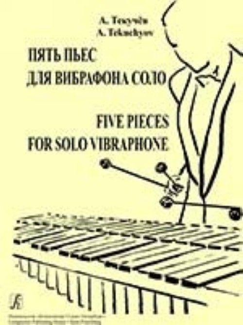 Произведения для ансамбля ударных инструментов: Пьесы для вибрафона - соло