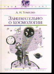 Занимательно о космологии: Для старшего шк. возраста