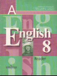 Английский язык (English). 8 кл.: Книга для чтения (Reader) /+625643/
