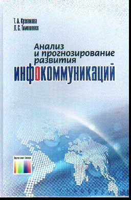 Анализ и прогнозирование развития инфокоммуникаций