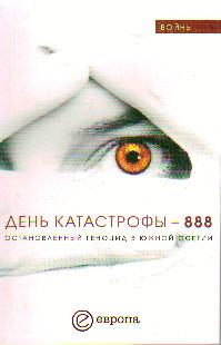 День катастрофы - 888. Остановленный геноцид в Южной Осетии: Сборник