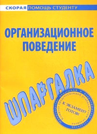 Шпаргалка по организационному поведению