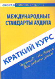 Краткий курс по Международным стандартам аудита: учеб. пособие