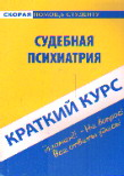 Краткий курс по судебной психиатрии: Учеб. пособие