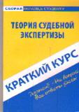 Краткий курс по теории судебной экспертизы: учеб. пособие