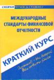 Краткий курс по международным стандартам финансовой отчетности: учеб. пос.