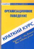 Краткий курс по организационному поведению: учеб. пособие