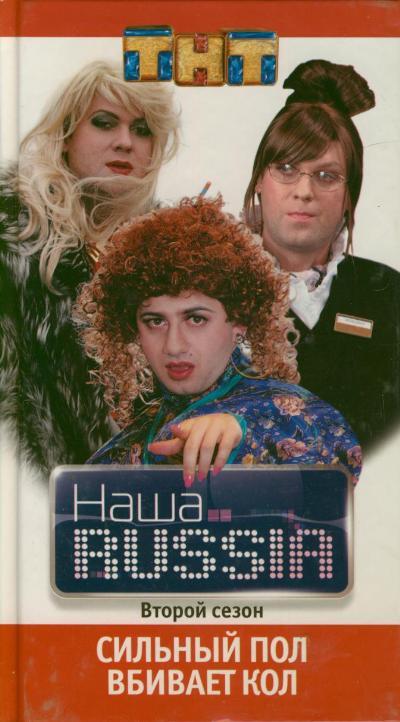 Наша RUSSIA: Часть 2: Сильный пол вбивает кол