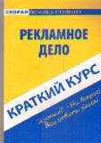 Краткий курс по рекламному делу: учеб. пособие