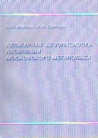 Культурная безопасность населения московского мегаполиса