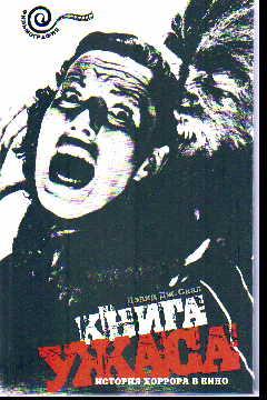Книга ужаса: История хоррора в кино